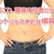 ダイエットにも効果的な横隔膜ストレッチ