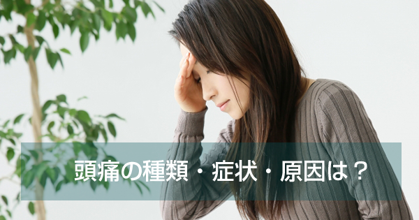頭痛の種類と症状と原因は?自律神経の乱れと関係ある?