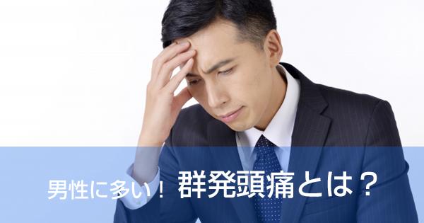 男性に多い群発頭痛とは?