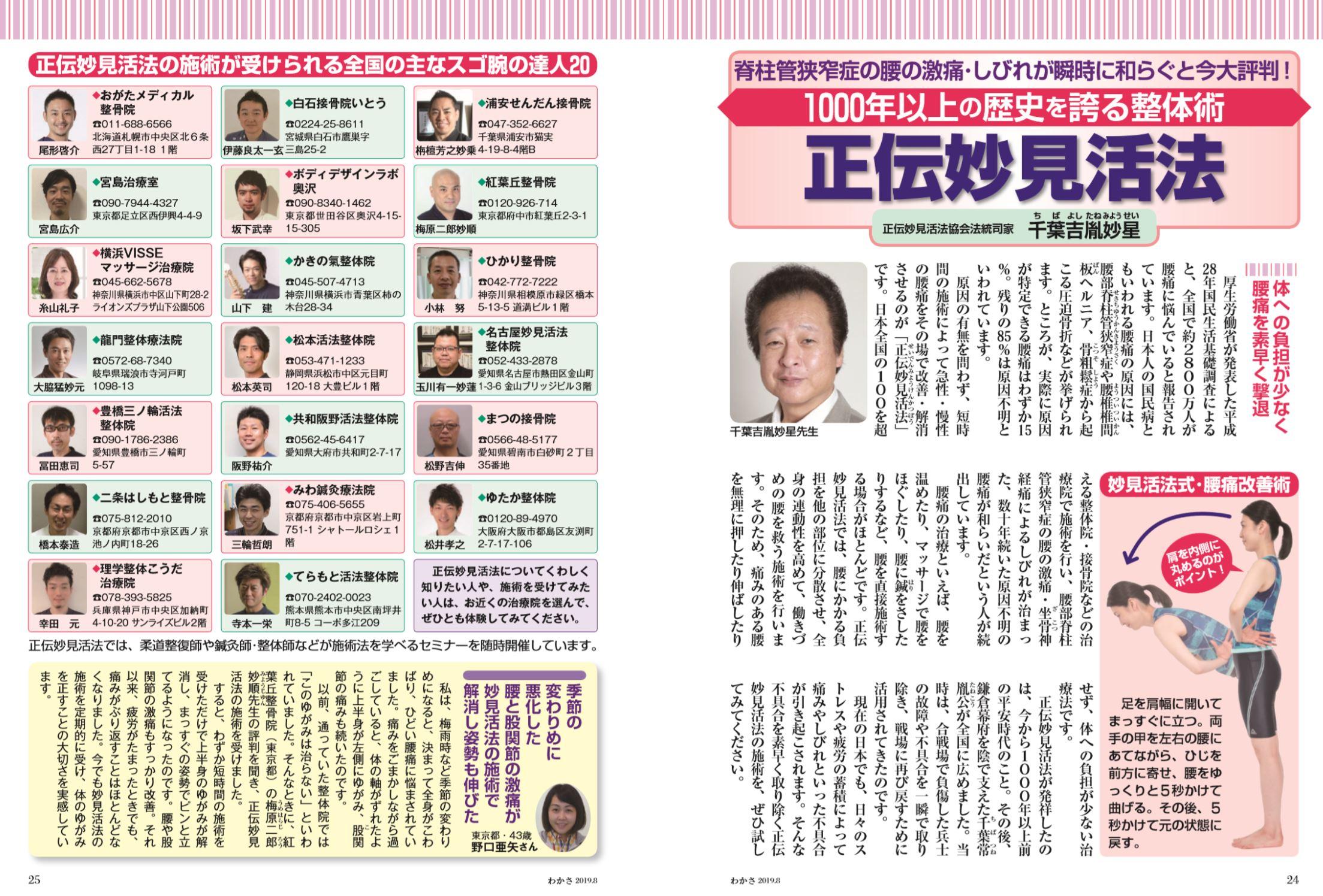 健康雑誌「わかさ」8月号に当院が紹介されました!