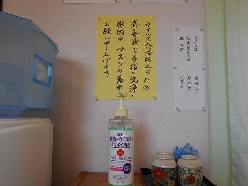 当院の新型コロナウイルス感染予防の取り組みについて